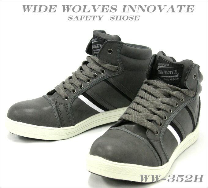 スニーカータイプのハイカット安全靴 【耐油性】【耐滑性】おたふくww352h デザイン性重視の安全靴です!【安全性】【セフティーシューズ】【安全靴 ハイカット】【安全靴 メンズ靴 スニーカー】