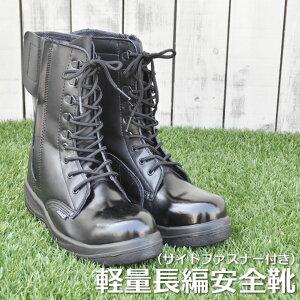 安全靴 編み上げ N5053 軽量長編安全靴(サイドファスナー付き) 鉄芯入り【安全靴】【安全靴 ブーツ】【安全靴 長編み】【安全靴 サイドファスナー】 ショートブーツ/安全長靴【鉄芯いり