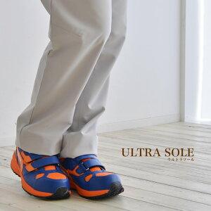 ウルトラソール#141安全靴 男女兼用 【安全靴 女子】【レディース安全靴】【女性用 安全靴】【安全靴 おしゃれ】