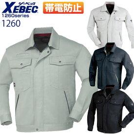 作業着 作業服 XEBEC ジーベック ブルゾン 1260シリーズ【1260】 【秋冬向け】 制服 ユニフォーム