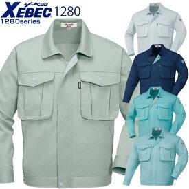 作業着 作業服 XEBEC ジーベック ブルゾン 1280シリーズ【1280】 【秋冬向け】 制服 ユニフォーム
