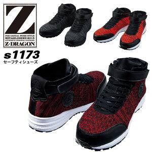 【送料無料】安全靴 ハイカット Z-DRAGON ハイカット安全靴 S1173 セーフティーシューズ スニーカタイプ 安全靴 3E 自重堂 作業靴 ジードラゴン