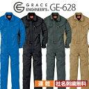 【刺繍無料】つなぎ 夏用素材 メッシュ使用 速乾素材 高品質 【GE-628】 長袖つなぎ(薄手素材)(脇メッシュ付)【つ…