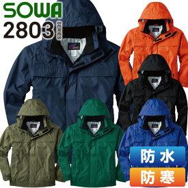 SOWA 桑和 2803 防水防寒ブルゾン 作業服 作業着 ジャンバー 2803シリーズ【M-3L】耐水圧 防水加工 撥水