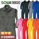 【刺繍無料】襟付き 長袖つなぎ 10色から選べる 桑和 SOWA-9800 綿100% 男女兼用 レディース 【ツナギ】【作業服】【…
