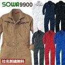 【刺繍無料】つなぎ 7色から選べる 桑和 SOWA-9900 長袖つなぎ タフ素材【ツナギ】【作業服】 おしゃれ イベント つな…