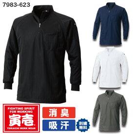寅壱 トライチ ジップアップシャツ M-3L 消臭 吸汗性7983シリーズ 7983-623 作業着 作業服