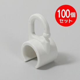 吊りキャップパッカー式パイプΦ15~16用 100個セット