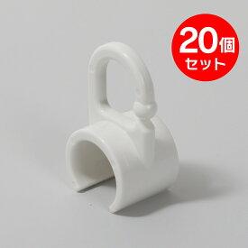 吊りキャップパッカー式パイプΦ15~16用 20個セット