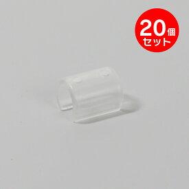 パッチン フラッグパーツ(旗止めパッカー) パイプΦ8~9用 透明