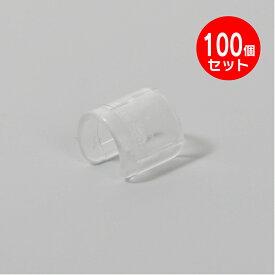 パッチン フラッグパーツ(旗止めパッカー) パイプΦ9~11用 透明