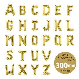選べるアルファベット Q〜Z バルーン【ゴールド】お誕生日や記念日のお祝い、パーティの飾り付けに