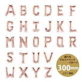 選べるアルファベット A〜P バルーン【ローズゴールド】お誕生日や記念日のお祝い、パーティの飾り付けに
