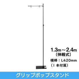 グリップポップスタンド2台セット 1.3m〜2.4m伸縮式 横棒42cm フロアスタンド ポップスタンド スタンド 販促用品 販売促進