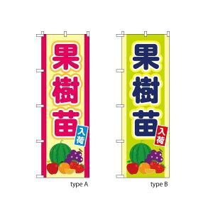【送料込】農業のぼり 果樹苗入荷 60x180cm 60x180cm ポンジ 選べるチチの向き 幟 のぼり旗 選べるデザイン 店舗販促 販促