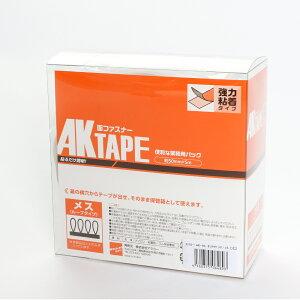 マジックテープ アラコー 面ファスナー AKテープ粘着付 50mm幅X5m 白 メス AK-10 業務用 強力タイプ 強 粘着 裏糊 付 超強力 強力 マジック ベルクロ フック テープ 両面テープ バンド エフェクタ