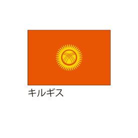 【送料込】 応援・装飾用旗 キルギス 70×105cm ポンジ 送料込