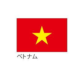 【送料込】 応援・装飾用旗 ベトナム 90×135cm ポンジ 送料込