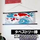 タペストリー棒 岐阜木管 日本製 掛け軸 壁掛け 風呂敷 木製