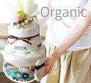 名入無料 【送料無料】おむつケーキ オーガニック コットン スタイ 2段 | 出産祝い 赤ちゃん 出産 プレゼント お祝い …