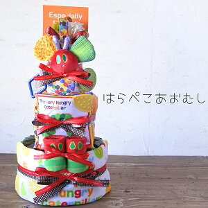 名入無料【送料無料】おむつケーキ 5点付き はらぺこあおむし グッズ 3段 | 出産祝い 赤ちゃん 出産 ギフト プレゼント お祝い 男の子 女の子 オムツケーキ ダイパーケーキ 双子 刺繍 タオル
