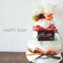 平日16時までの注文即日出荷★名入無料【送料無料】おむつケーキ オーガニック ロディ | 出産祝い 赤ちゃん 出産 ギフ…