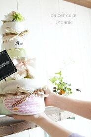 【平日16時まで即日発送】名入無料【送料無料】おむつケーキ オーガニック スタイ 3段 | 出産祝い 赤ちゃん 出産 ギフト プレゼント お祝い 男の子 女の子 オムツケーキ 今治 タオル 花 プリザーブドフラワー ラッピング 名入れ 結婚祝い 贈り物 おしゃれ かわいい