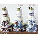 【送料無料】おむつケーキ オーガニック 3段 ブーティ− | 出産祝い 赤ちゃん 出産 ギフト プレゼント お祝い 男の子 …
