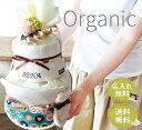 【15時迄の注文であす楽】名入無料【送料無料】おむつケーキ オーガニック コットン スタイ 2段 | 出産祝い 赤ちゃん …
