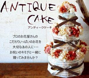 【送料無料】おむつケーキ アンティーク リース | 出産祝い 赤ちゃん 出産 ギフト プレゼント お祝い 男の子 女の子 オムツケーキ ダイパーケーキ 花 プリザーブドフラワー 袋 ラッピング 結