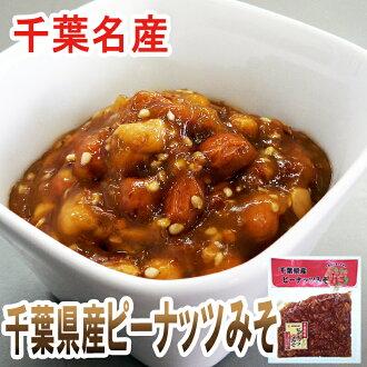 Chiba specialty: crispy peanut miso (honey input) dining table delicious glazed!   Peanuts peanut piinattsu peanut peanut fujishaw her summer peanut dishes, Chiba Prefecture of Chiba Chiba Japanese rice
