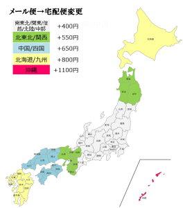 メール便宅配オプション→宅配便配送に変更配送地域(沖縄)1100円
