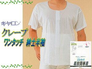 日本製 クレープ ワンタッチ紳士用前開きシャツ