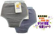 ゆうゆう快適失禁ショーツ30ml日本製備長炭繊維で癒し効果と消臭効果の吸水ショーツM/Lサイズ