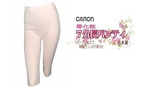キャロン ・ 薄化粧 7分長パンティ