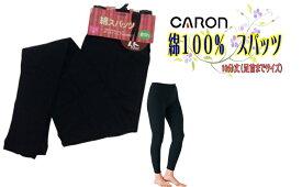 キャロン 綿100% スパッツ 10分丈