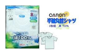 キャロン 2枚組 綿100% 半袖丸首シャツ