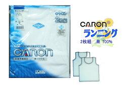 キャロン 2枚組 綿100% ランニング