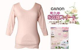 キャロン ・ 薄化粧 8分袖スイート