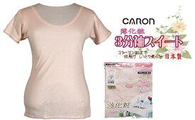 キャロン ・ 薄化粧 3分袖スイート