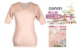キャロン ・ 薄化粧 5分袖スイート