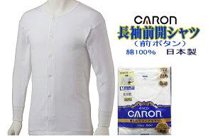 良質なコットンとすぐれた技術は着心地の良さが証明キャロン ベーシック 紳士ボタン付長袖前開きシャツメンズシャツ 綿100% 日本製 M・Lサイズ<1枚だけなら【メール便可】>