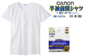 良質なコットンとすぐれた技術は着心地の良さが証明キャロン ベーシック 紳士ボタン付半袖前開きシャツメンズシャツ 綿100% 日本製 M・Lサイズ<1枚だけなら【メール便可】>