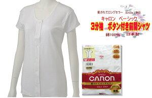 良質なコットンとすぐれた技術は着心地の良さが証明キャロン ・ 婦人ボタン付3分袖前開きシャツレディース3分袖 前全開シャツ日本製 LLサイズ