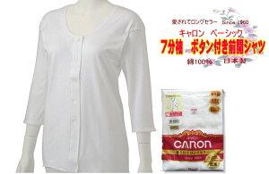 良質なコットンとすぐれた技術は着心地の良さが証明レディースインナー キャロン ・ 婦人ボタン付7分袖前開きシャツM/Lサイズ 綿100% 日本製