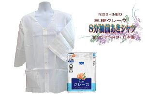 さらりと涼しい綿100%クレープ生地日本製三つ桃 クレープメンズ肌着 ベストセラーシリーズ 8分袖前開きシャツ(ポケット付き)前ボタン式 【メール便可】