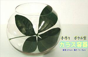 ガラス容器 ガラス鉢 球型ガラスボウル テラリウム鉢花器 ハイドロカルチャー用容器