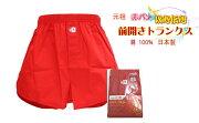 赤の紳士パンツ・ブリーフM/Lサイズ日本製