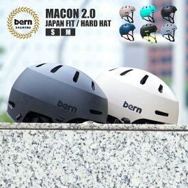 BERN ヘルメット Macon 2.0 バーン 大人 自転車 ヘルメット 軽量 BMX 子供用 大人用 スケーター スケボー ジュニア 中学生 高校生 ジャパンフィット オールシーズン 通気性 ロードバイク サイクリング スポーツ マウンテンバイク Macon2.0 ブラック サンド