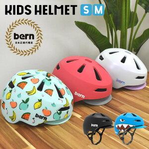 キッズ ヘルメット 小学生 bern ヘルメット 子供用 自転車 おしゃれ バーン nino 2.0 子ども Sサイズ Mサイズ 幼稚園 ヘルメット 軽い バイク 幼児 ストライダー 幼児用ヘルメット 安全 ジュニア